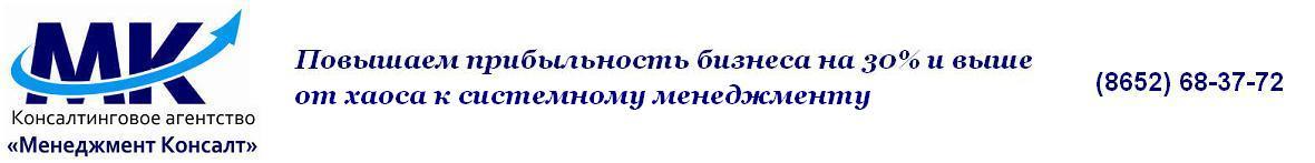 """Консалтинговое Агентство """"Менеджмент Консалт"""""""