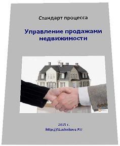 Управление продажами недвижимости