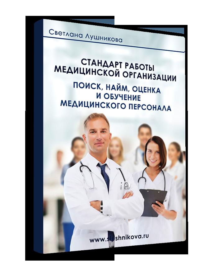 """Стандарт медицинской организации. """"Поиск, найм, оценка и обучение медицинского персонала"""""""