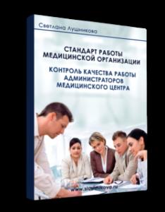 Контроль качества работы администратора