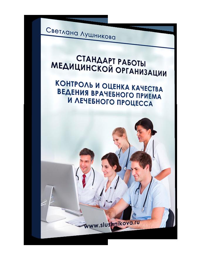 """Стандарт медицинской организации. """"Контроль и оценка качества ведения врачебного приема и лечебного процесса"""""""