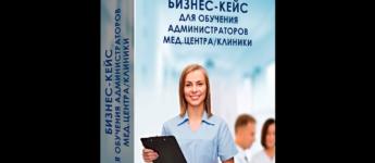 Бизнес-кейс для самостоятельного обучения администраторов мед. центра