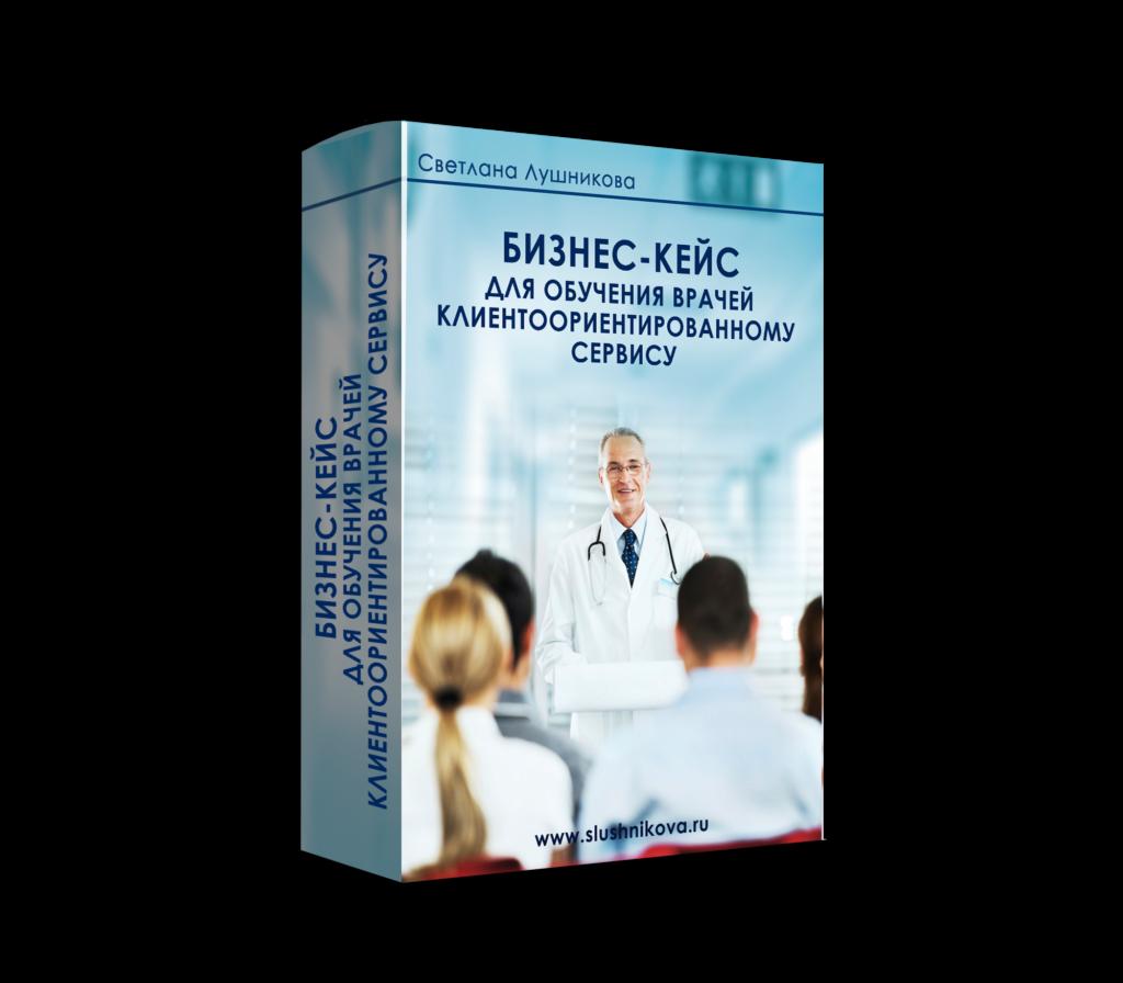 Бизнес-кейс для самостоятельного обучения врачей клиентоориентированному сервису