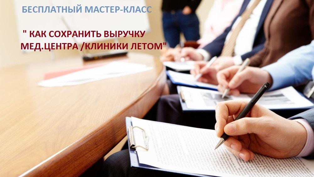 Бесплатный мастер-класс для медицинских центров и клиник