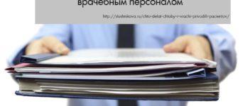 Пакет документов для управления врачебным персоналом