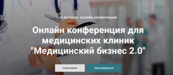 Медицинский бизнес 2.0 он-лайн конференция