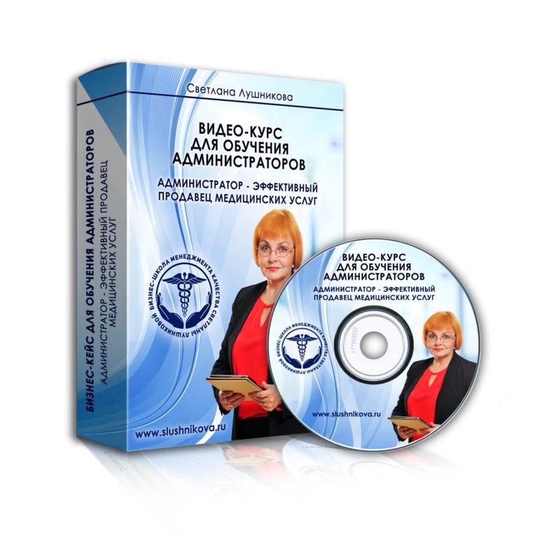 Видео курс по обучению администраторов медицинской организации