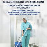 Стандарт мед. организации Обеспечение качества санитарной уборки помещений мед. организации