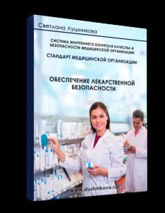 Обеспечение лекарственной безопасности