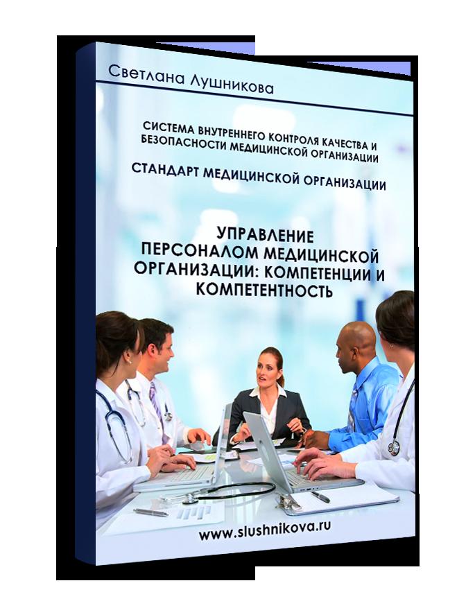 Управление мед персоналом:компетенции и компетентность