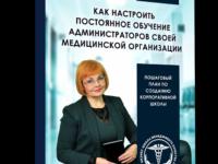 Как настроить постоянное обучение администраторов медицинской организации