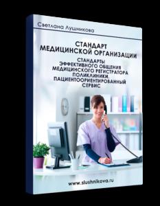 Стандарты эффективного общения медицинского регистратора поликлиники. Пациентоориентированный подход.