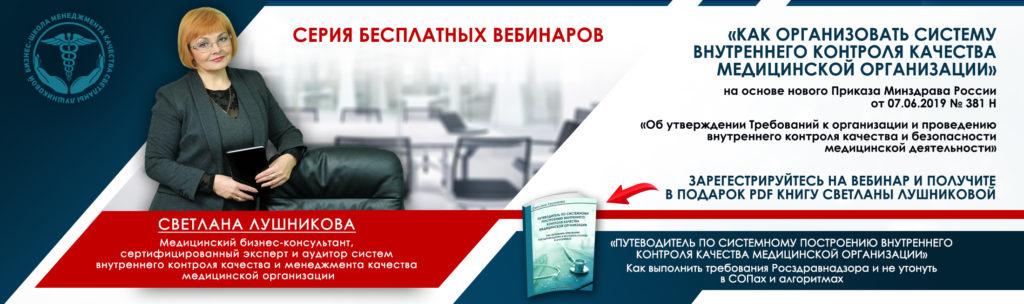 Бесплатные вебинары по ВКК