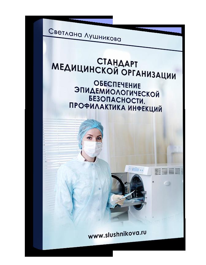 Эпидемиологическая безопасность. Профилактика инфекций