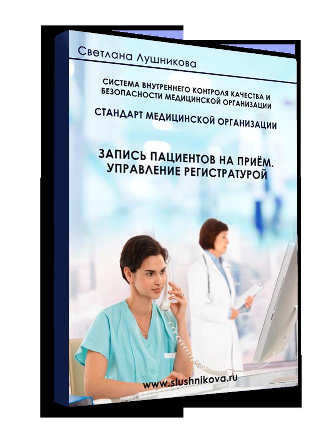 Запись пациентов на прием. Управление регистратурой