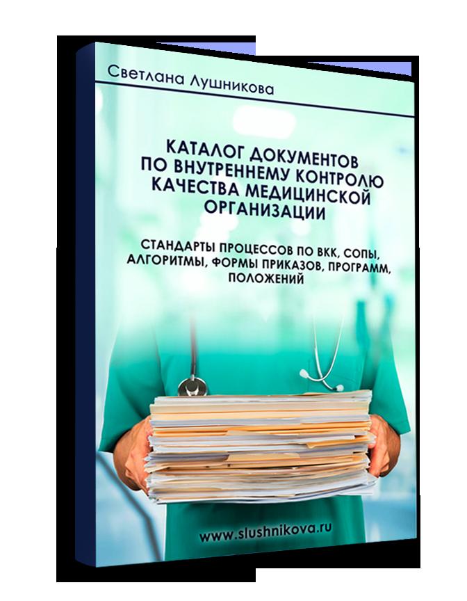 Каталог стандартов, СОПов и документов медицинской организации по внутреннему контролю качества