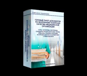 Готовый пакет документов по внутреннему контролю качества медицинской организации