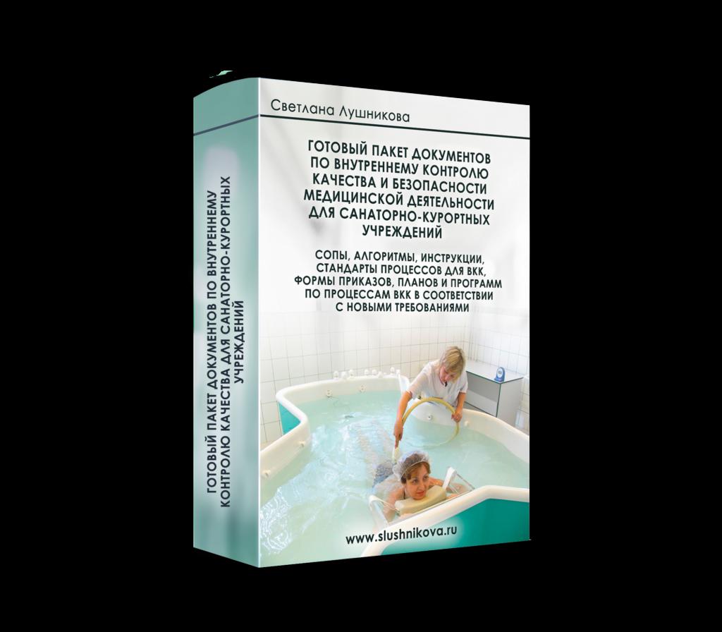 Готовый комплект документов по ВКК и БМД для санаторно- курортных учреждений
