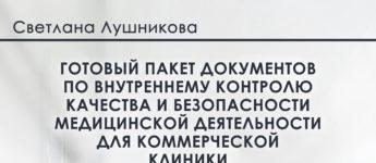 комплект документов по ВКК для коммерческой клиники