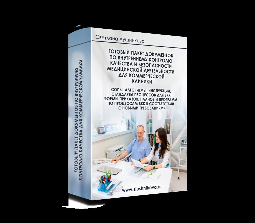 Комплект документов по ВКК и БМД для коммерческой клиники