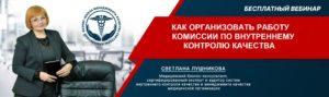 Как организовать работу Комиссии по ВКК